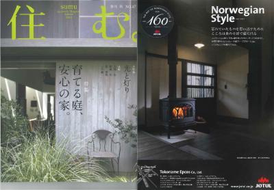 住む。季刊 秋 No.47