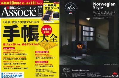 日経ビジネス Associe 2013.11