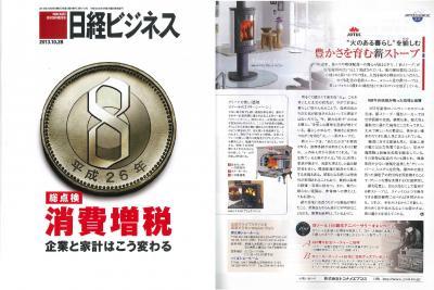 日経ビジネス 10月28日号