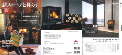 woodstove_to_kurasu